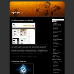 Бесплатный шаблон Wordpress Black Che Grafitti