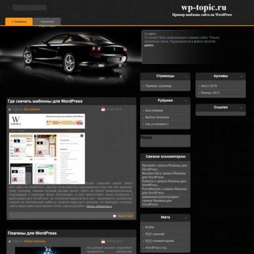 Бесплатный шаблон WordPress Blackcar left