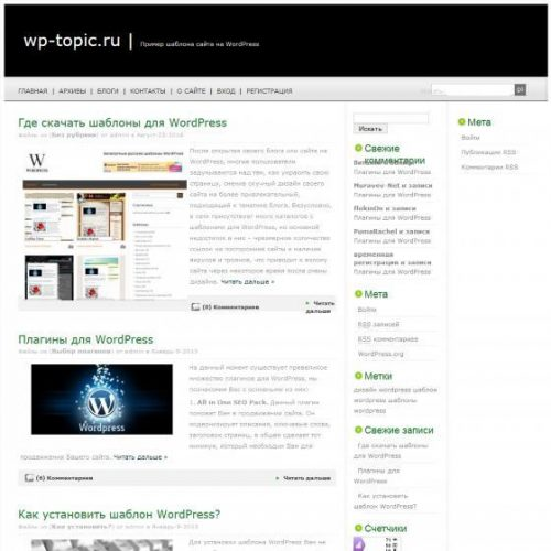 Бесплатный шаблон WordPress BlackGray