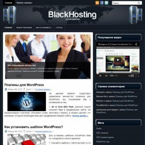 Бесплатный шаблон WordPress BlackHosting