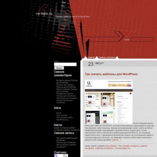 Бесплатный шаблон WordPress BlackRed