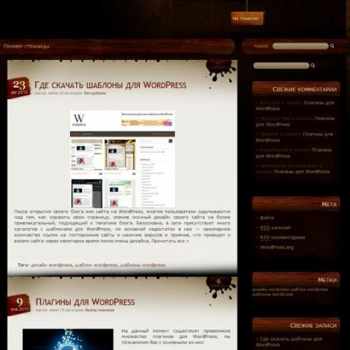 Бесплатный шаблон WordPress Blak Magik