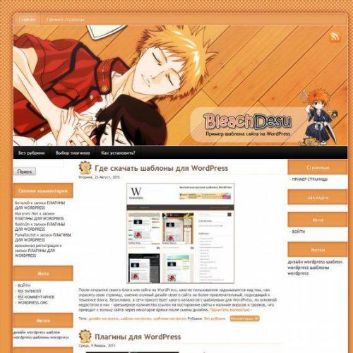 Бесплатный шаблон WordPress Bleach