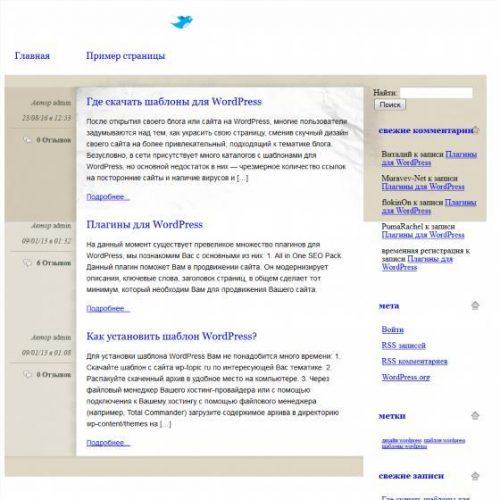 Бесплатный шаблон WordPress BlogTheme