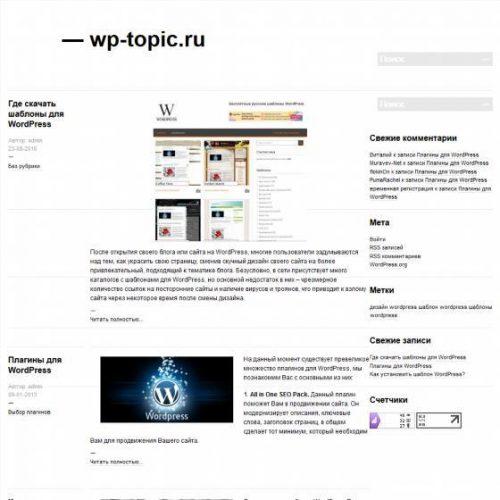 Бесплатный шаблон WordPress Blogum