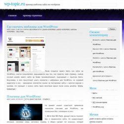 Бесплатный шаблон Wordpress Blue Brush