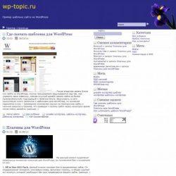 Бесплатный шаблон Wordpress Blue Iris