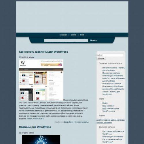 Бесплатный шаблон WordPress Blue Island