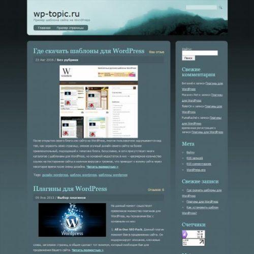 Бесплатный шаблон WordPress Blue Mist