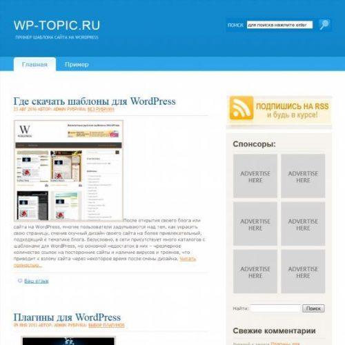 Бесплатный шаблон WordPress Blue Sensation