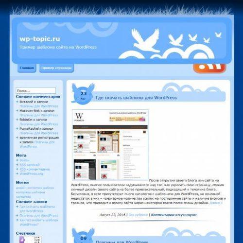 Бесплатный шаблон WordPress Blue Splash