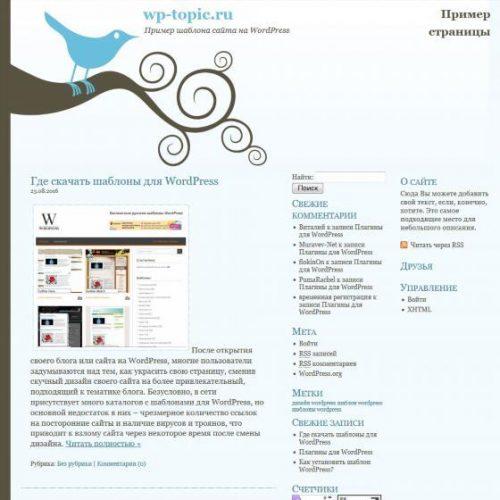 Бесплатный шаблон WordPress Bluebird