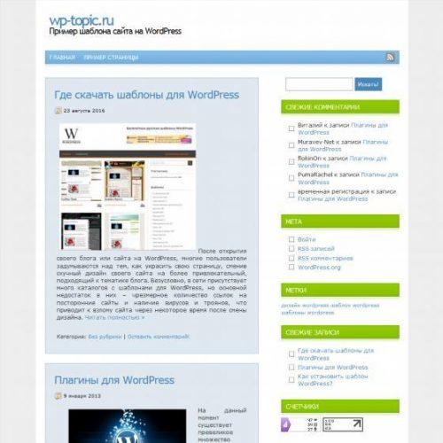 Бесплатный шаблон WordPress BlueClean