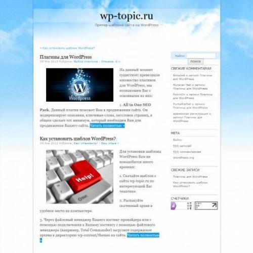 Бесплатный шаблон WordPress BlueClouds