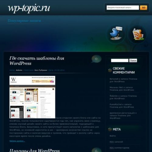 Бесплатный шаблон WordPress BlueDiamond