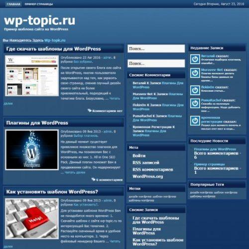 Бесплатный шаблон WordPress BlueFluid
