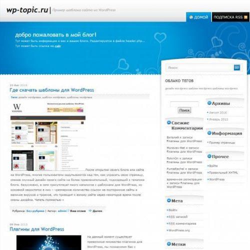 Бесплатный шаблон WordPress BlueGrey