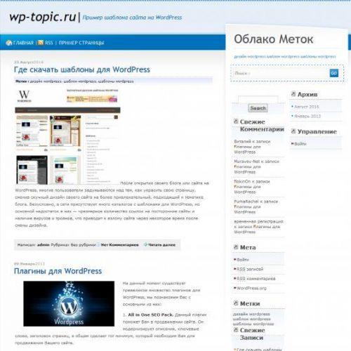 Бесплатный шаблон WordPress BlueMin