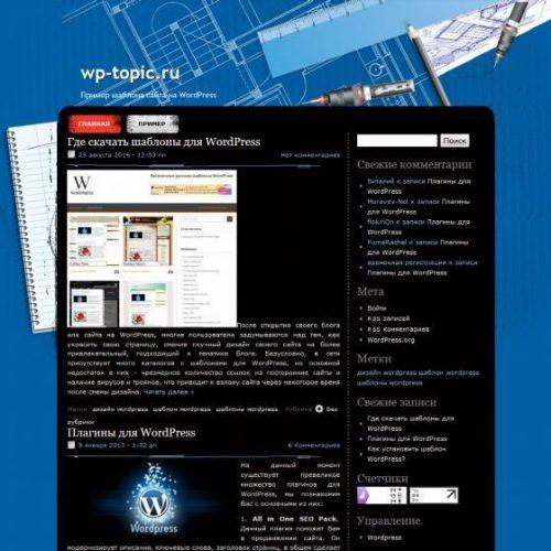 Бесплатный шаблон WordPress Blueprint
