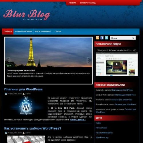 Бесплатный шаблон WordPress Blur Blog