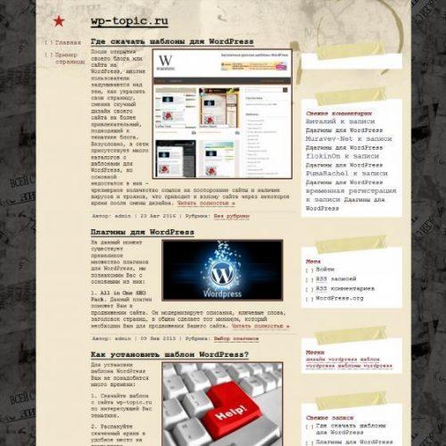 Бесплатный шаблон WordPress Bolshevik