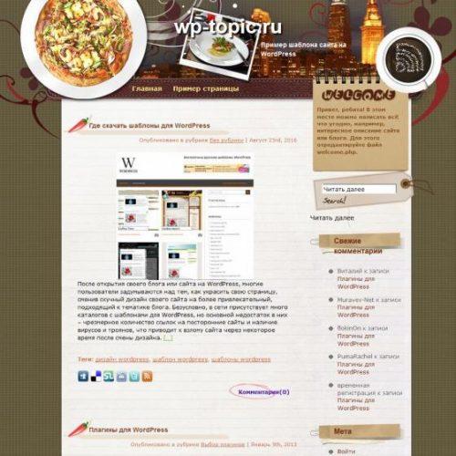 Бесплатный шаблон WordPress Bon Appetite