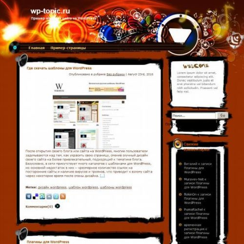 Бесплатный шаблон WordPress Bound By Love