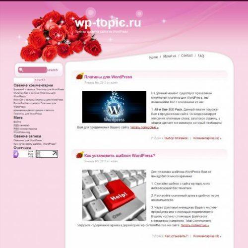 Бесплатный шаблон WordPress Bouquet of Love