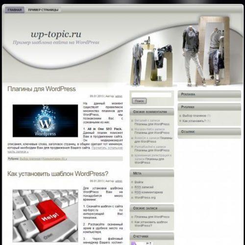 Бесплатный шаблон WordPress Boutique