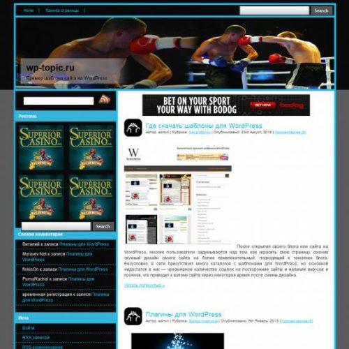 Бесплатный шаблон WordPress Boxing
