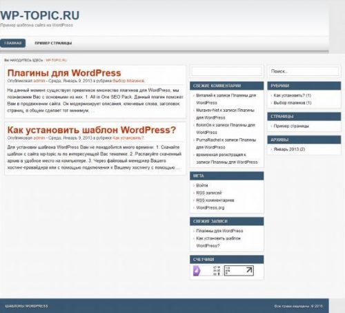 Бесплатный шаблон WordPress Bravio