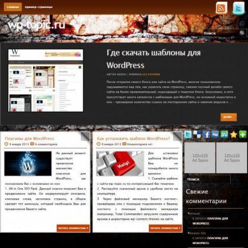 Бесплатный шаблон WordPress BrickWall