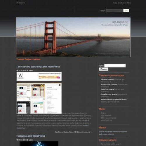 Бесплатный шаблон WordPress Bridge