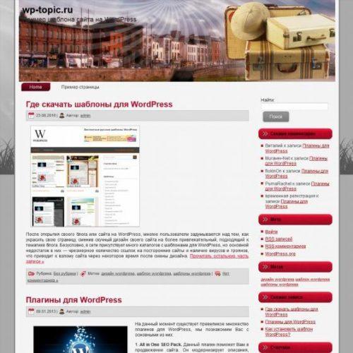 Бесплатный шаблон WordPress BroadTravel