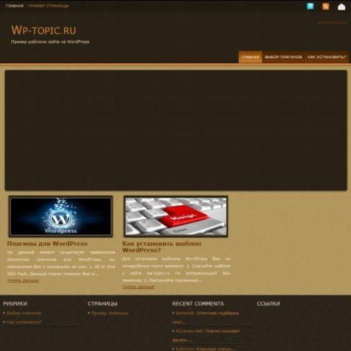 Бесплатный шаблон WordPress Brownmag