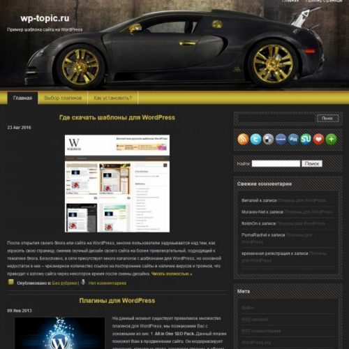 Бесплатный шаблон WordPress Bugatti Avto
