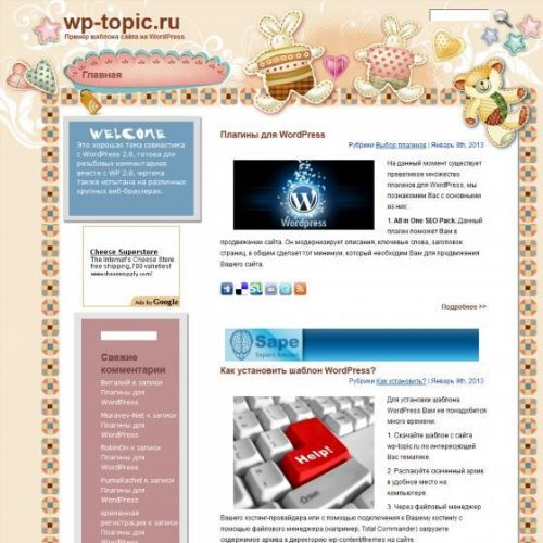 Бесплатный шаблон WordPress Bunny and Teddy