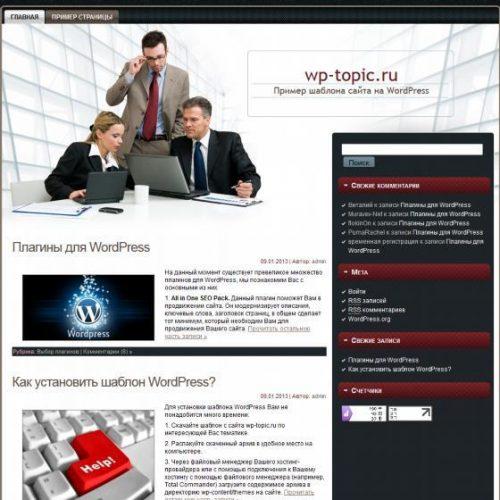 Бесплатный шаблон WordPress Business Analysis
