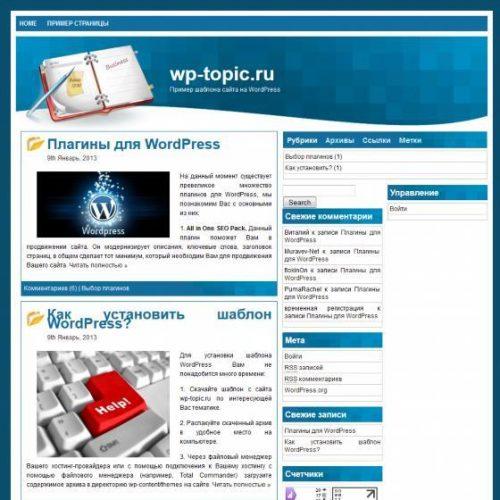 Бесплатный шаблон WordPress Business Mag