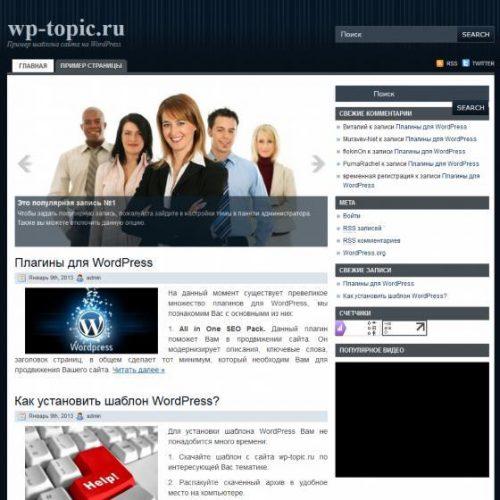 Бесплатный шаблон WordPress Business Top
