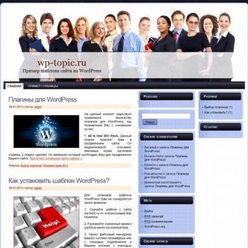 Бесплатный шаблон WordPress Business WP Six