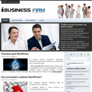 Бесплатный шаблон WordPress BusinessFirm