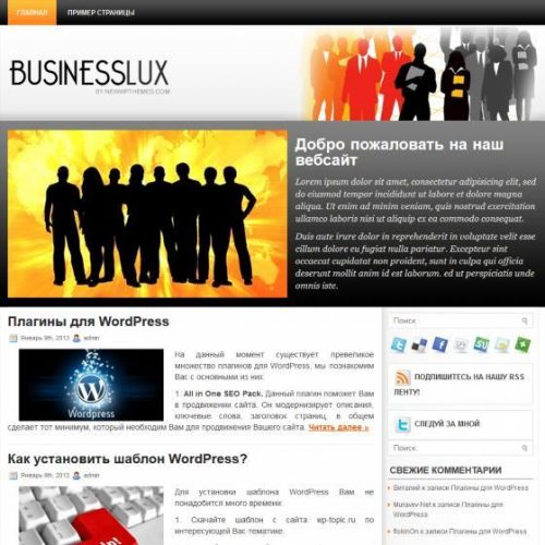 Бесплатный шаблон WordPress BusinessLux
