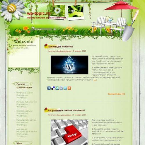 Бесплатный шаблон WordPress Call a Spade a Spade