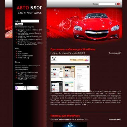 Бесплатный шаблон WordPress Car Blog