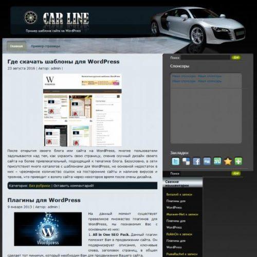 Бесплатный шаблон WordPress Car Line