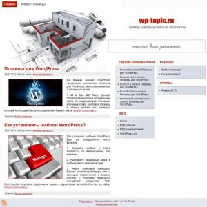Бесплатный шаблон WordPress Cardboard Dreams