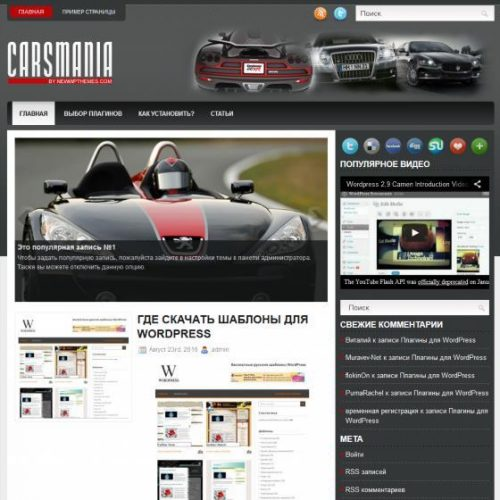Бесплатный шаблон WordPress CarsMania