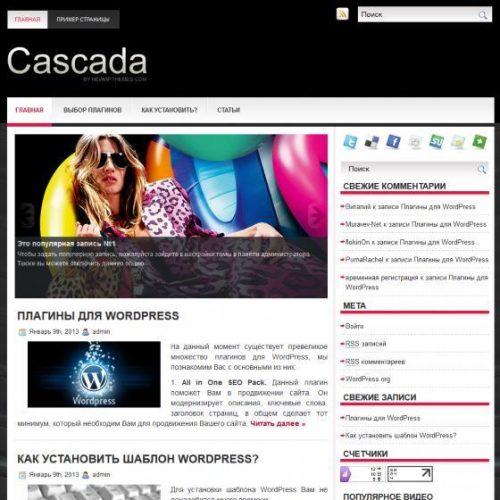 Бесплатный шаблон WordPress Cascada