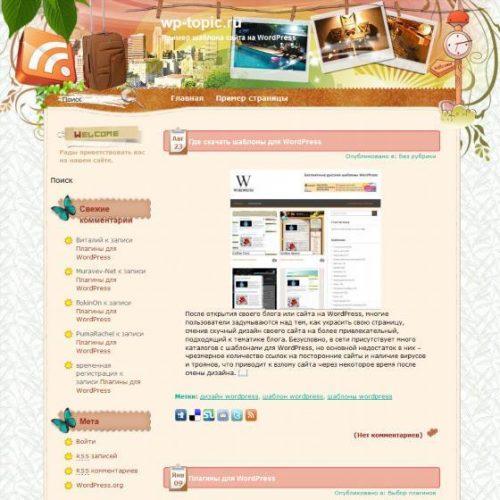 Бесплатный шаблон WordPress Celebration
